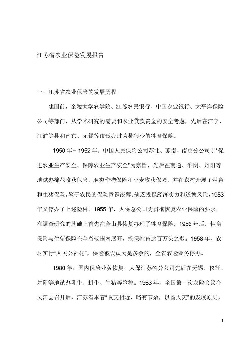 江苏省农业保险发展报告 保险.pdf