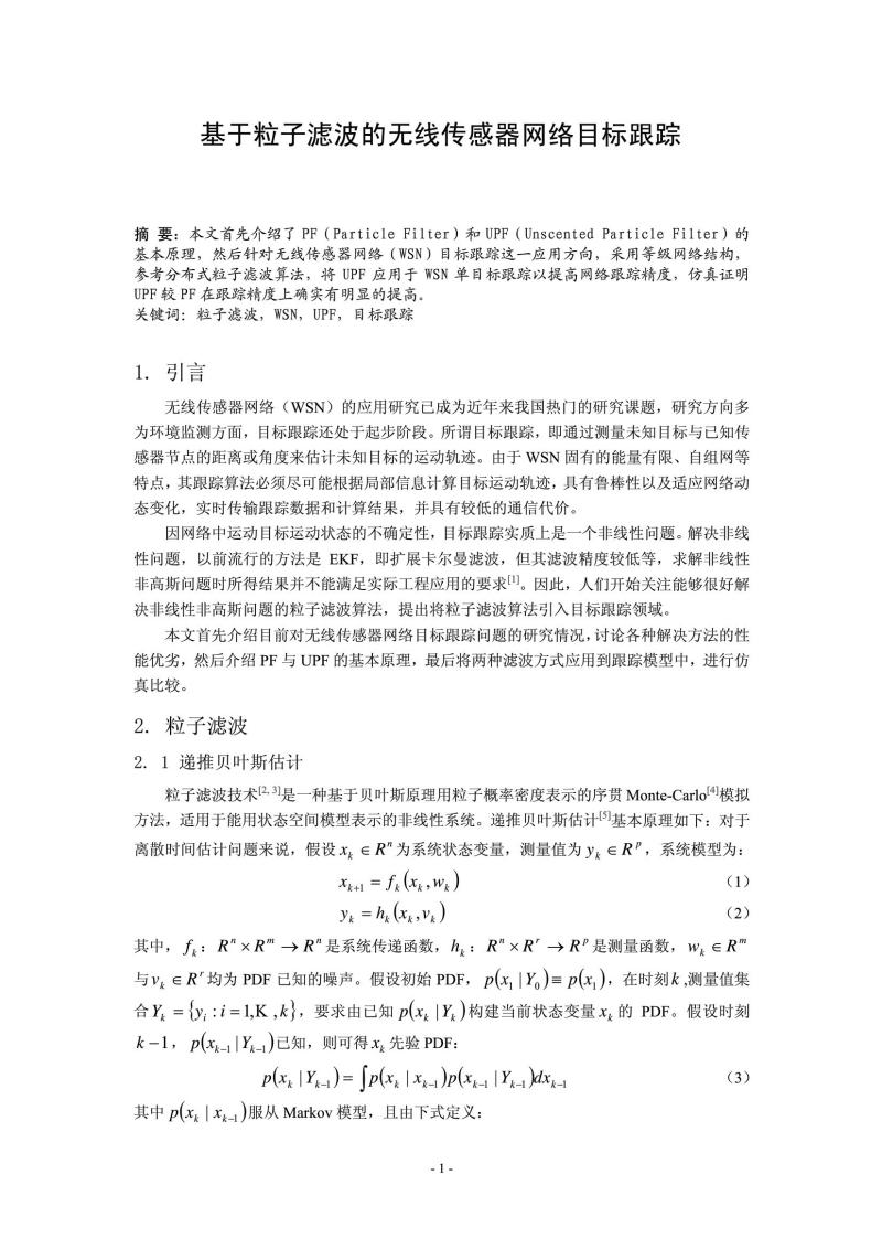 基于粒子滤波的无线传感器网络目标跟踪 通信.pdf