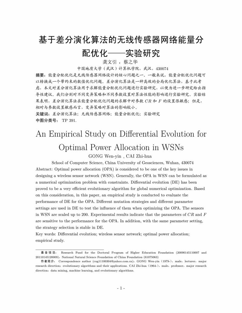 基于差分演化算法的无线传感器网络能量分配优化——实验研究 互联网.pdf