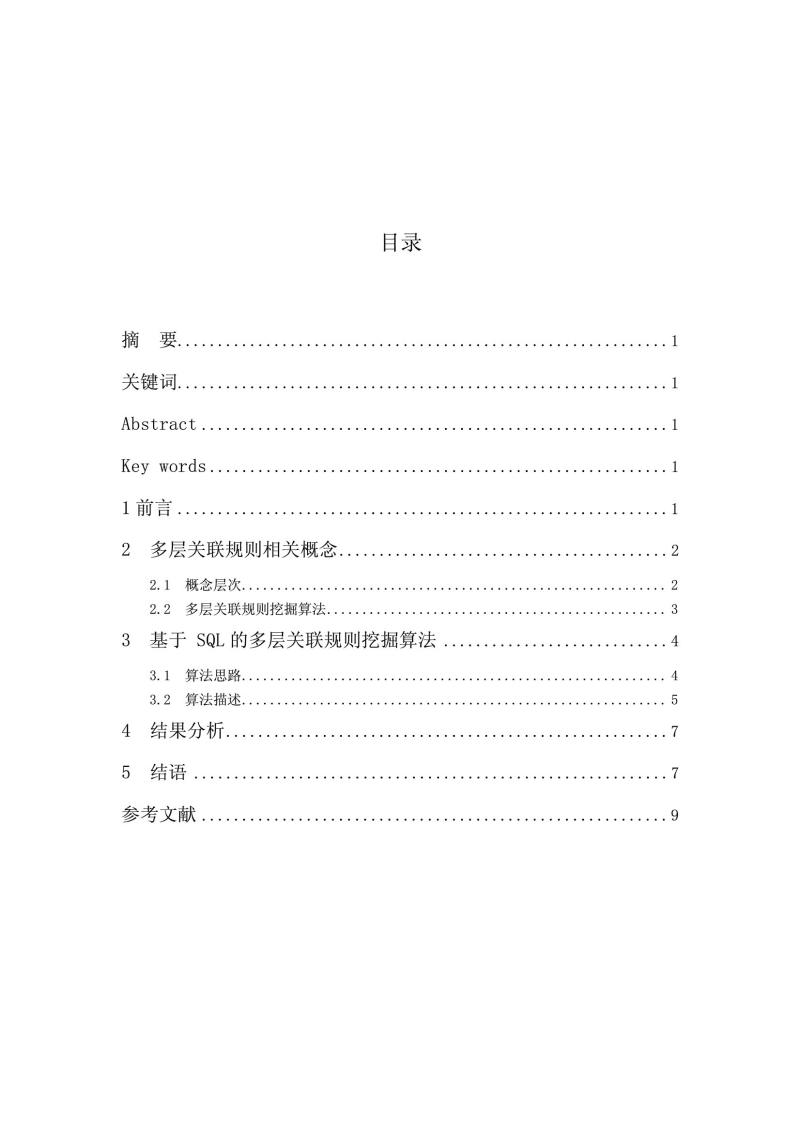 基于关联规则挖掘的商品品类管理 产品策略.pdf