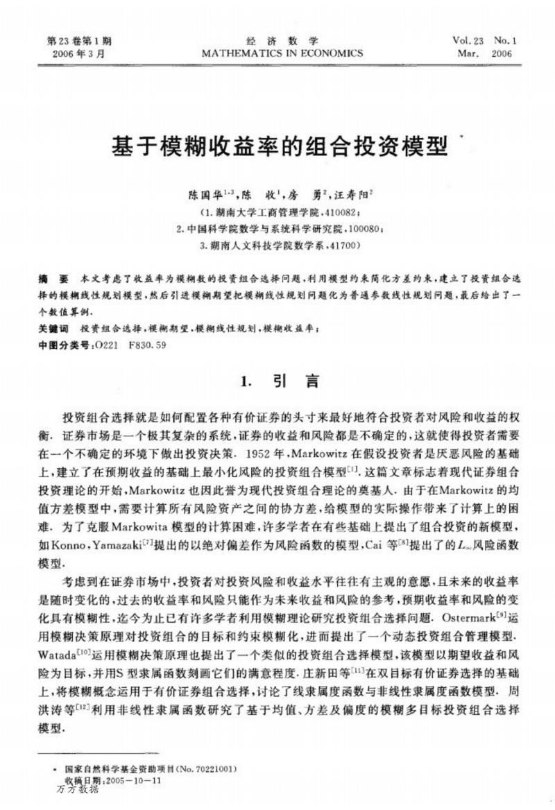 基于模糊收益率的组合投资模型 财务会计.pdf