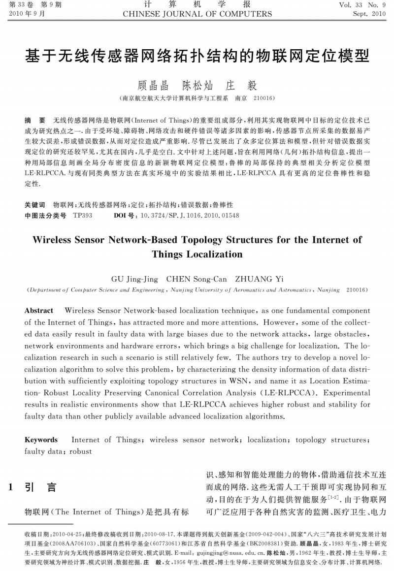 基于无线传感器网络拓扑结构的物联网定位模型 IT.pdf