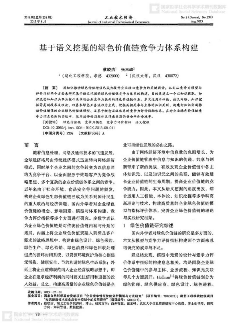 基于语义挖掘的绿色价值链竞争力体系构建 战略管理.pdf