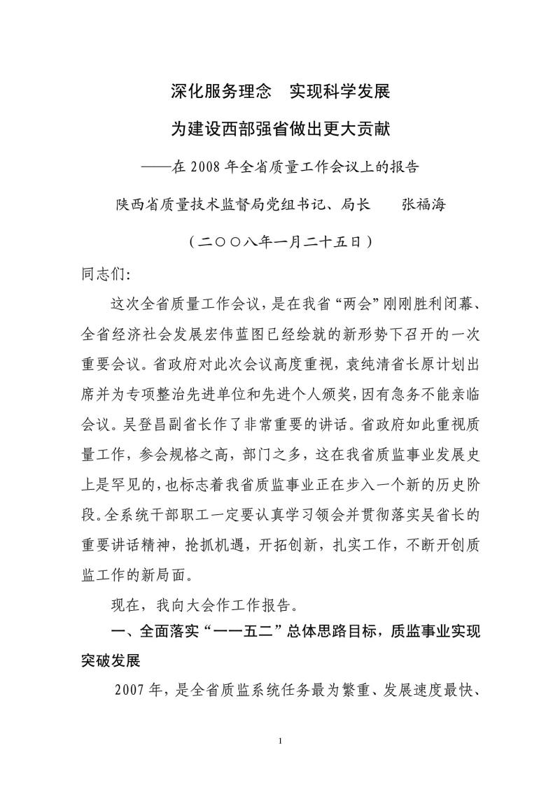 坚定服务理念实现科学发展 服务业.pdf