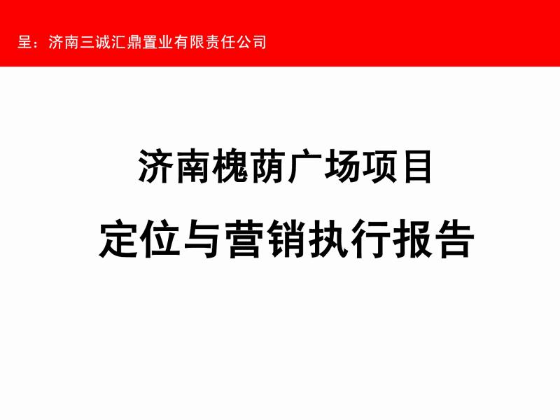 济南槐荫广场项目定位与营销执行报告 房地产.pdf
