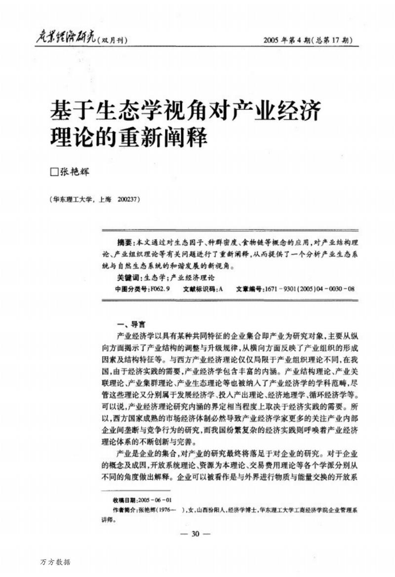 基于生态学视角对产业经济理论的重新阐释 产业研究.pdf