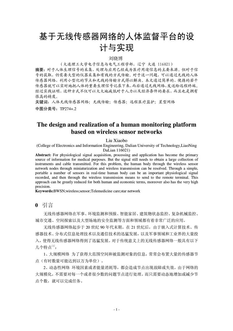 基于无线传感器网络的人体监督平台的设计与实现 通信.pdf