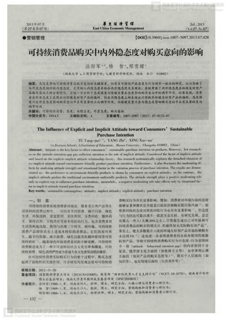可持续消费品购买中内外隐态度对购买意向的影响 客户关系管理.pdf