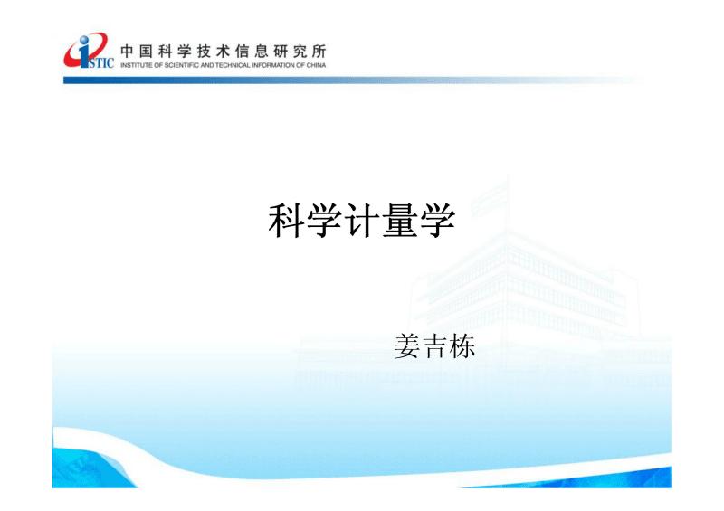 科学计量学 管理学.pdf