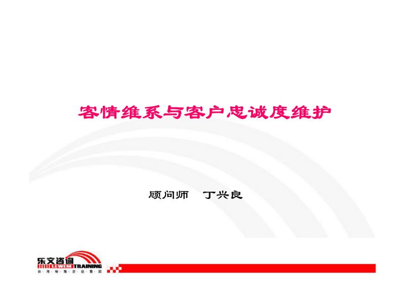 客情维系与客户忠诚度维护 客户服务管理.pdf