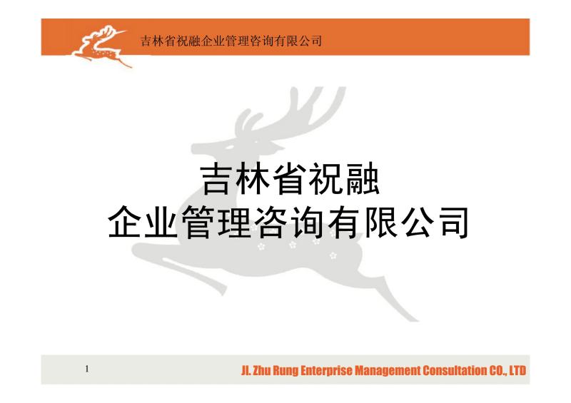 客户服务理念 营销.pdf
