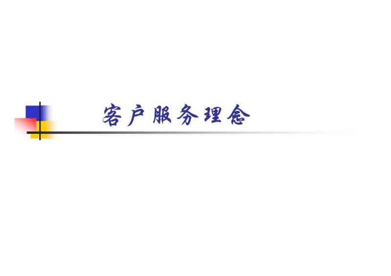 客户服务理念集锦 客户关系管理.pdf