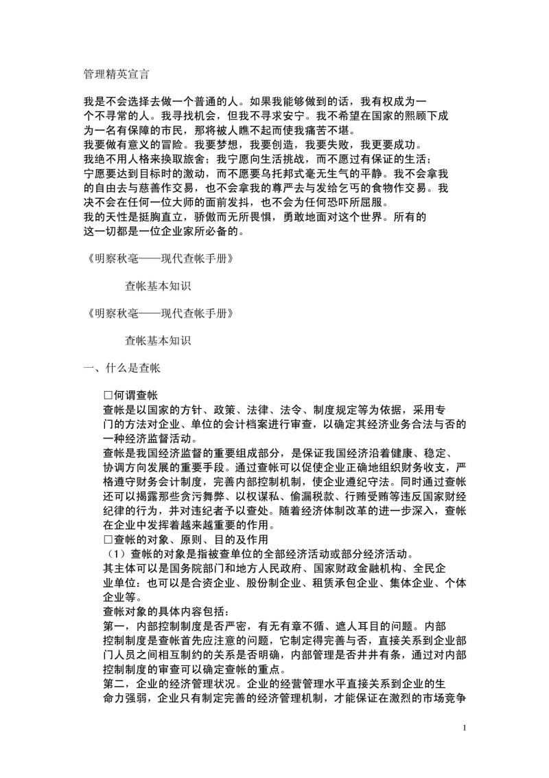 经理人查账技巧 财务管理.pdf