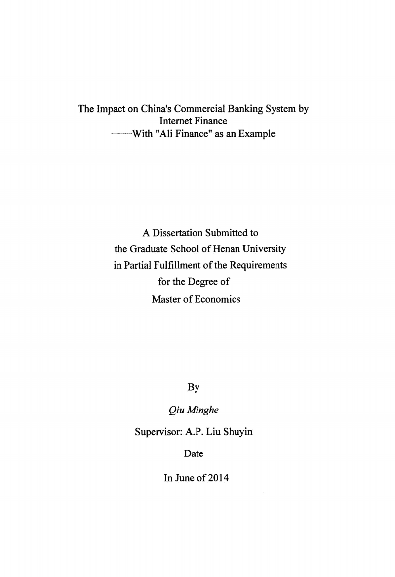 """联网金融模式对我国商业银行体系的冲击——以""""阿里金融""""为例 银行.pdf"""