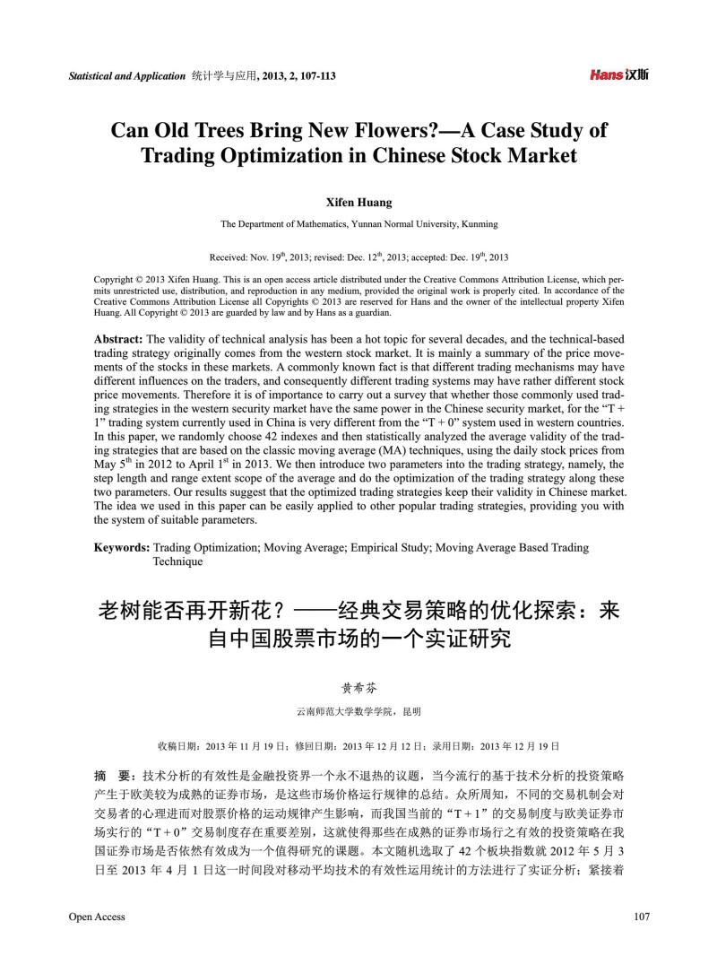 老树能否再开新花?——经典交易策略的优化探索:来自中国股票市场的一个实证研究 法律法规.pdf