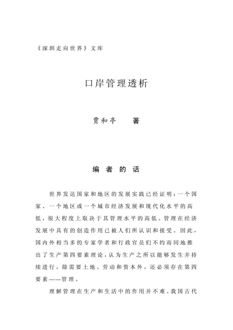 口岸管理透析 行政管理.pdf
