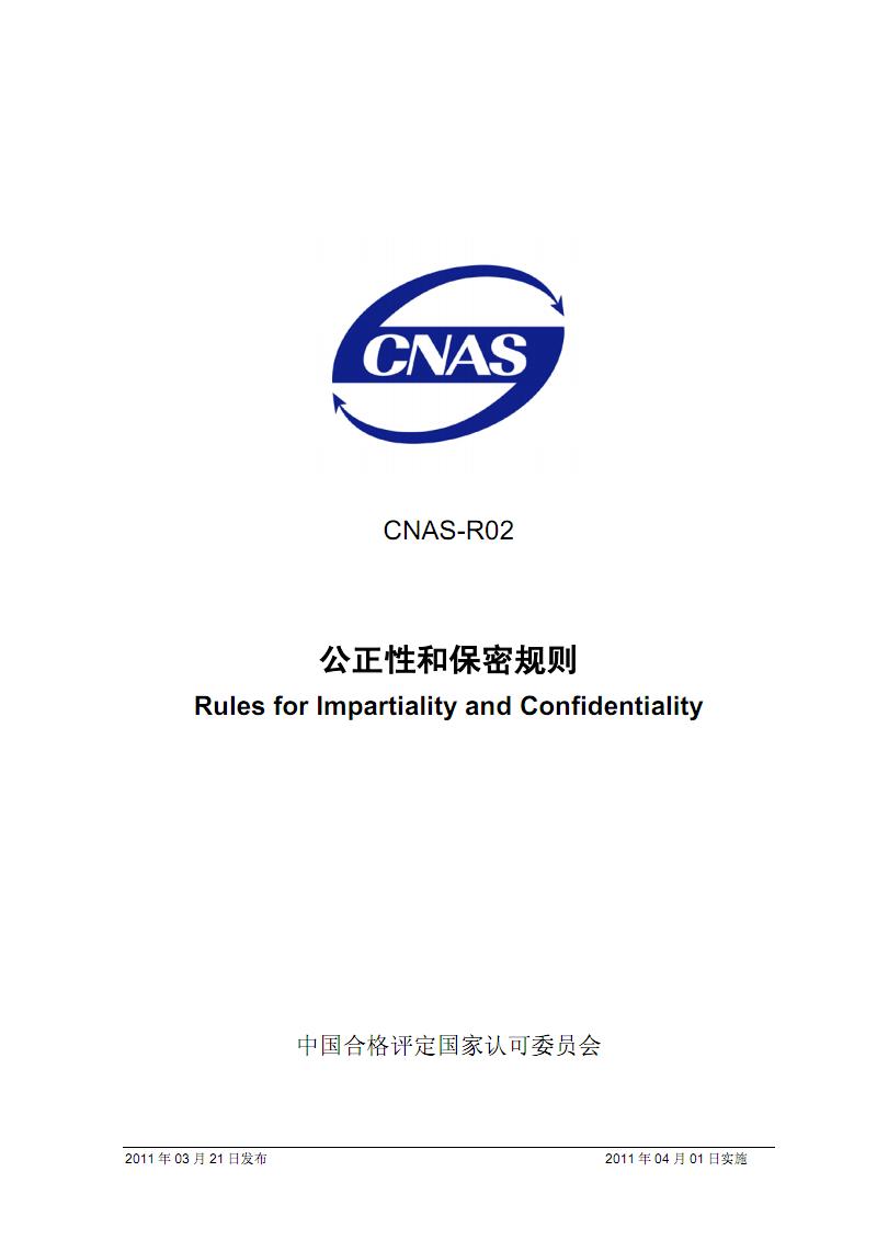 CNAS-R02:2011 公正性和保密规则.pdf