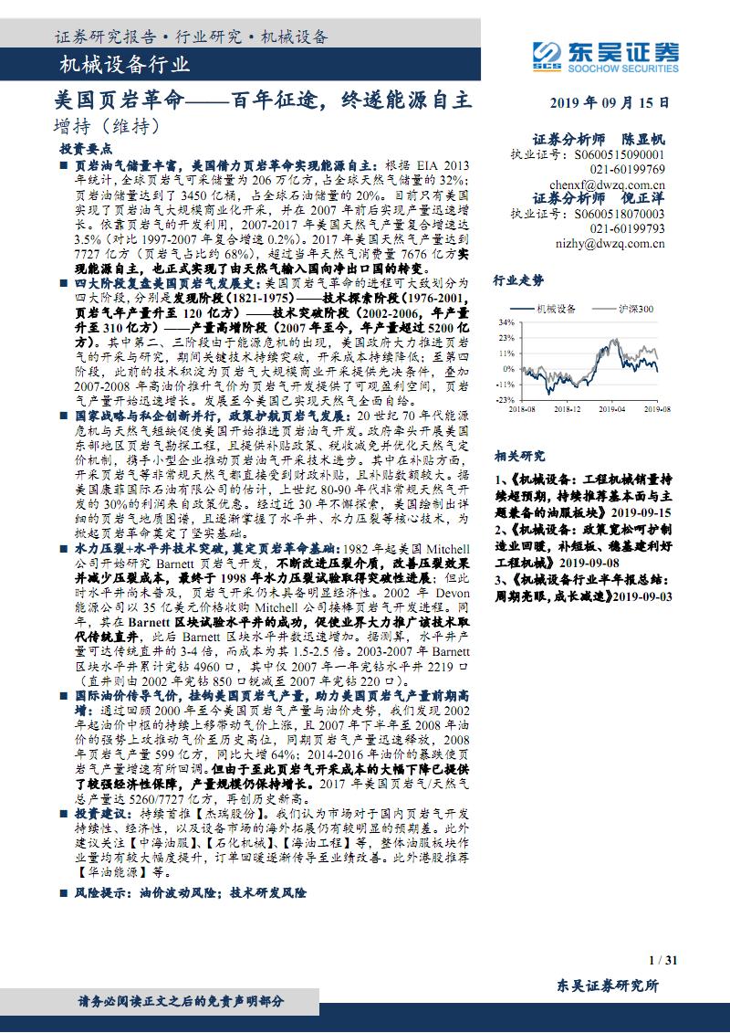 机械设备行业:美国页岩革命,百年征途,终遂能源自主.pdf