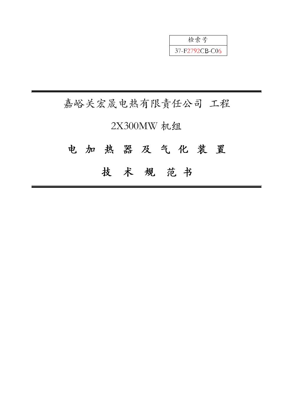 电加热器及气化装置技术协议.doc