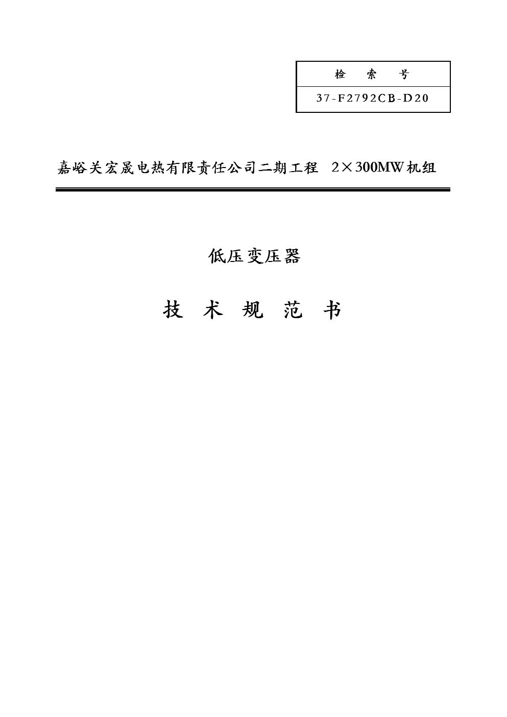 低压干式变压器技术规范书.doc
