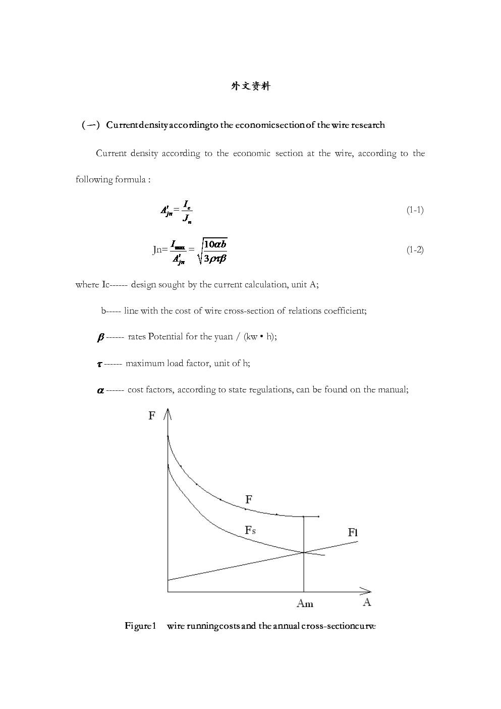 电力系统外文翻译.docx