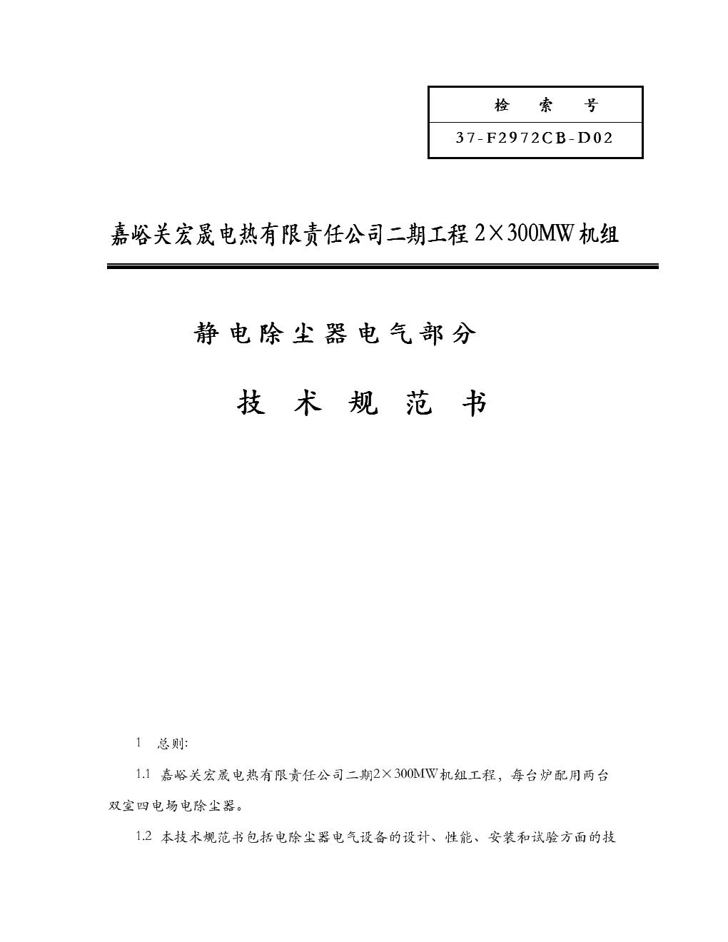 电除尘器电气技术规范.doc