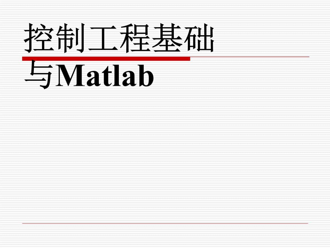 自动控制原理matlab控制系统仿真.ppt