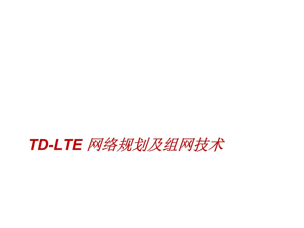 td-lte无线网络估算及组网技术.ppt