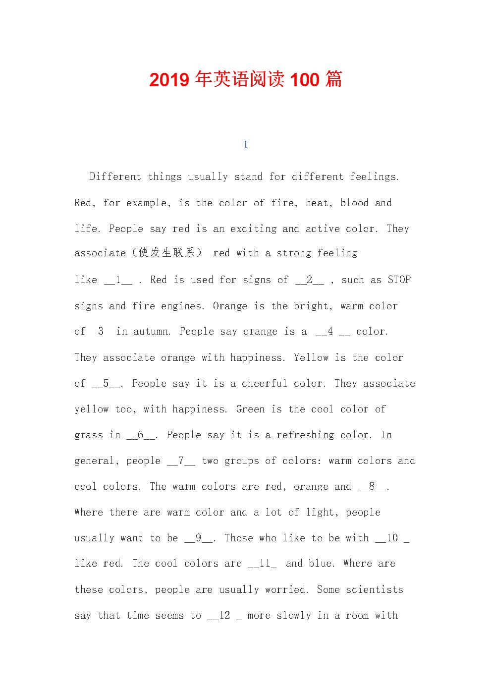 2019年英语阅读100篇.doc