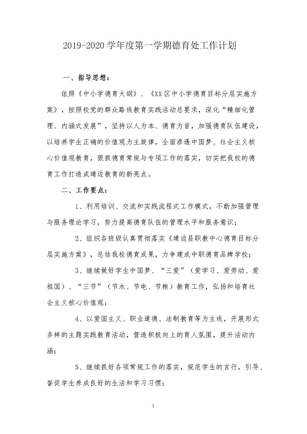 2019-2020学年度第一学期学校德育处工作计划.doc