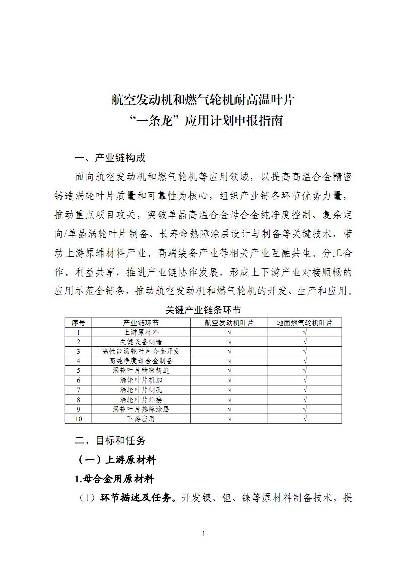 航空发动机和燃气轮机耐高温叶片一条龙应用计划申报指南.pdf