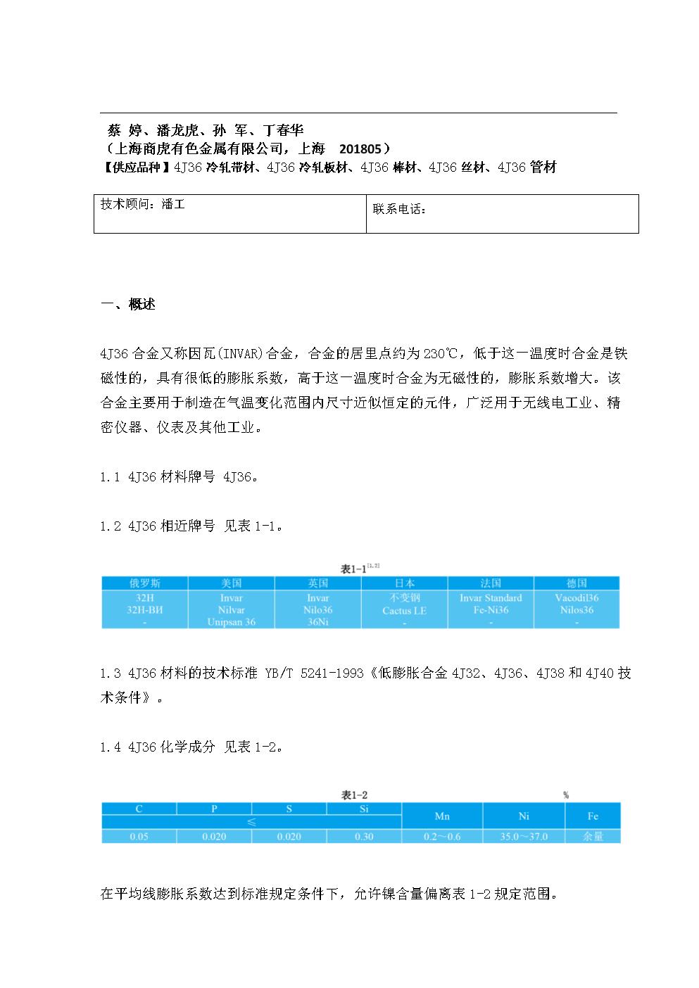 4J36(INVAR)因瓦合金-上海商虎合金技术.doc