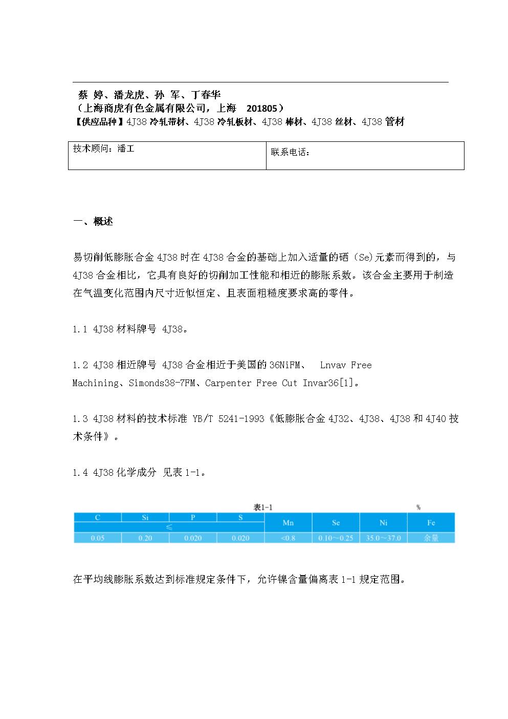 4J38低膨胀合金-上海商虎合金技术.doc