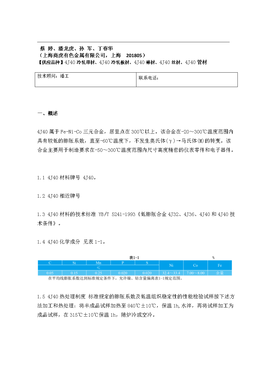 4J40低膨胀合金-上海商虎合金技术.doc