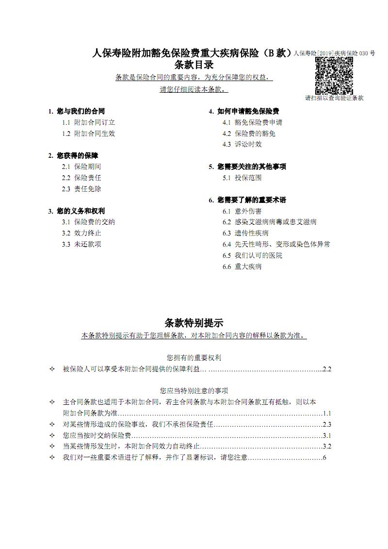 人保寿险附加豁免保险费重大疾病保险(B 款)条款.pdf