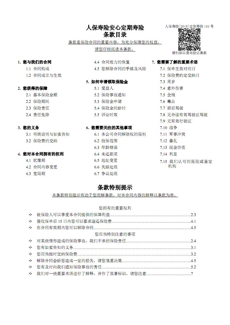 人保寿险安心定期寿险条款.pdf