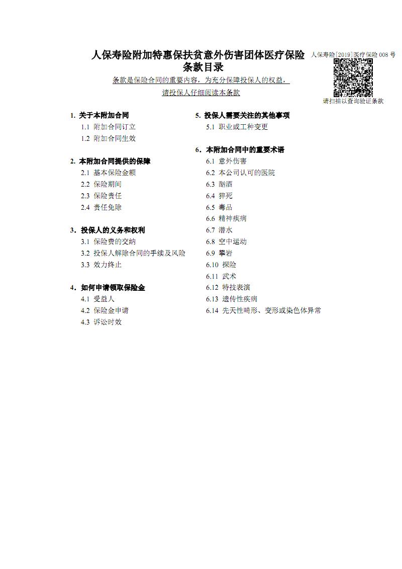 人保寿险附加特惠保扶贫意外伤害团体医疗保险条款.pdf
