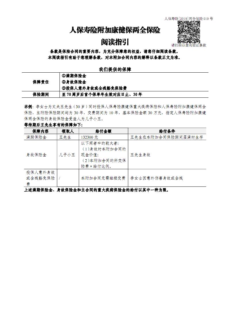 人保寿险附加康健保两全保险条款.pdf