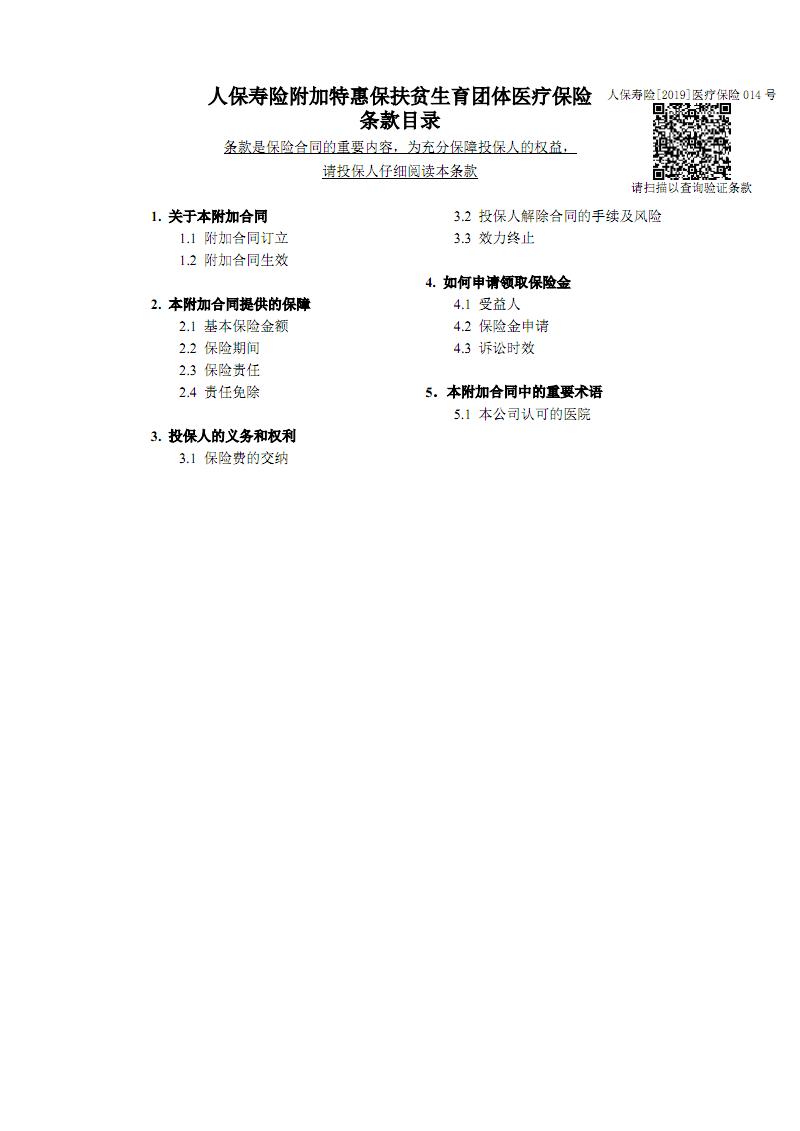 人保寿险附加特惠保扶贫生育团体医疗保险条款.pdf