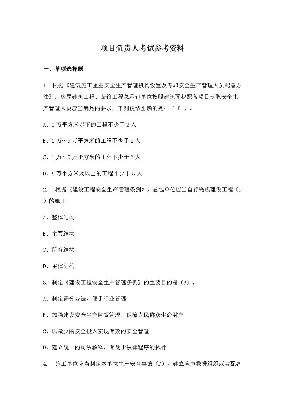 2019四川三類人員考試-項目負責人考試參考資料.docx