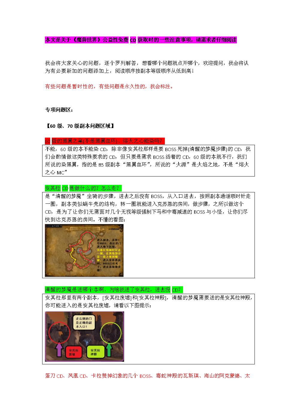 魔兽世界 关于染免费CD的注意事项解答.docx