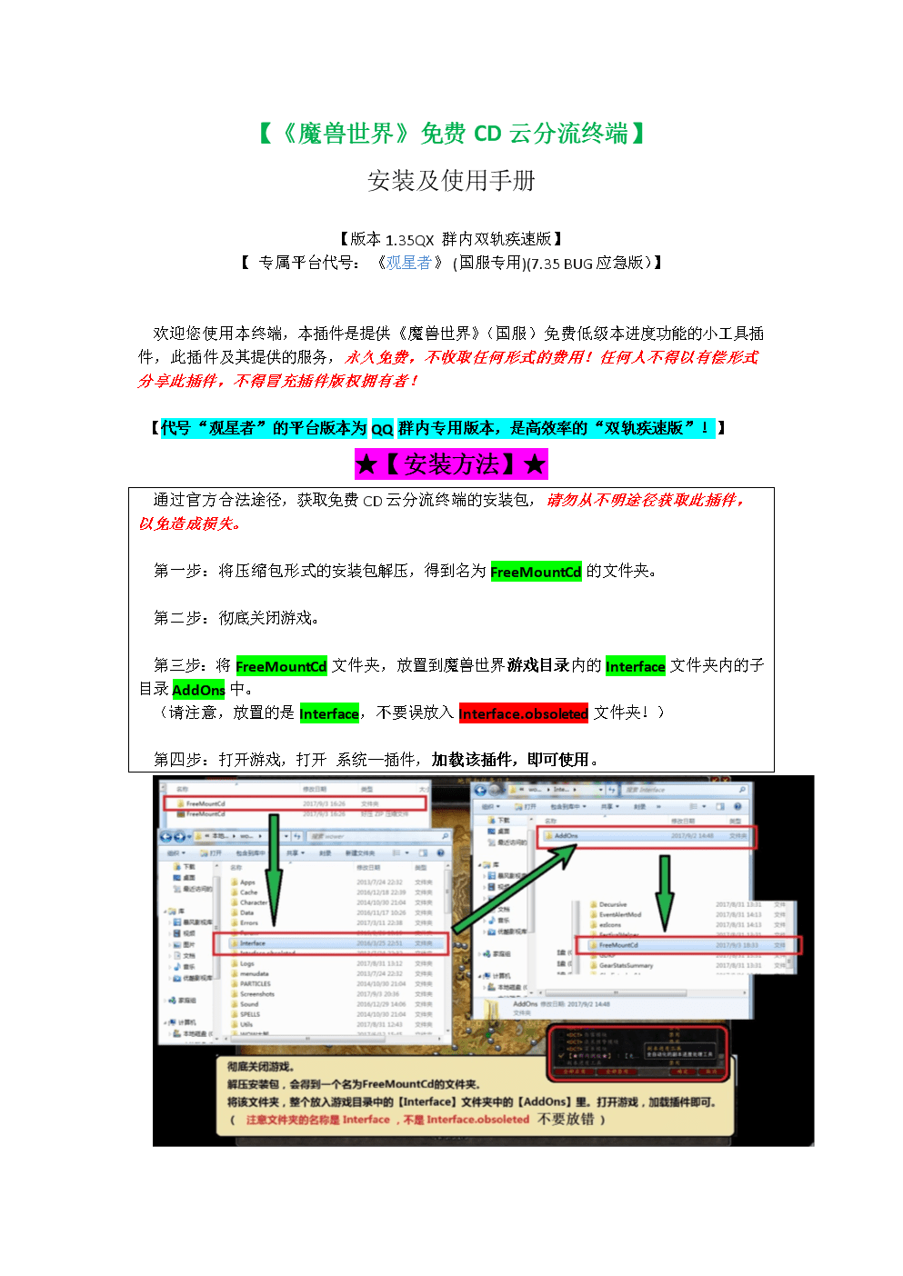 魔兽世界 免费CD云分流终端安装及使用手册.docx