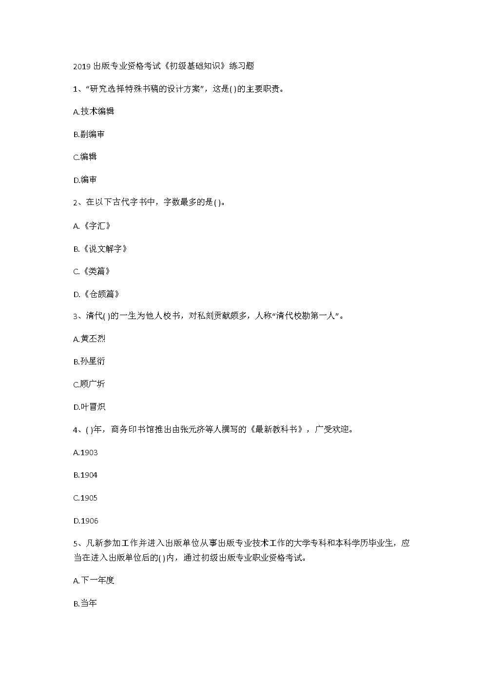 2019出版專業資格考試習題(無答案).docx