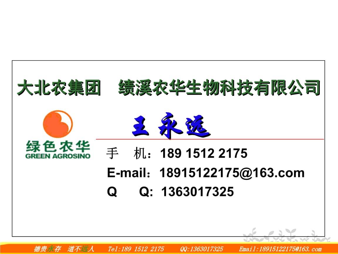 辣椒病蟲害防治技術0317.ppt