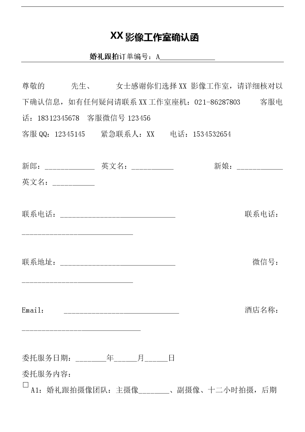 XX影像工作室确认函.docx