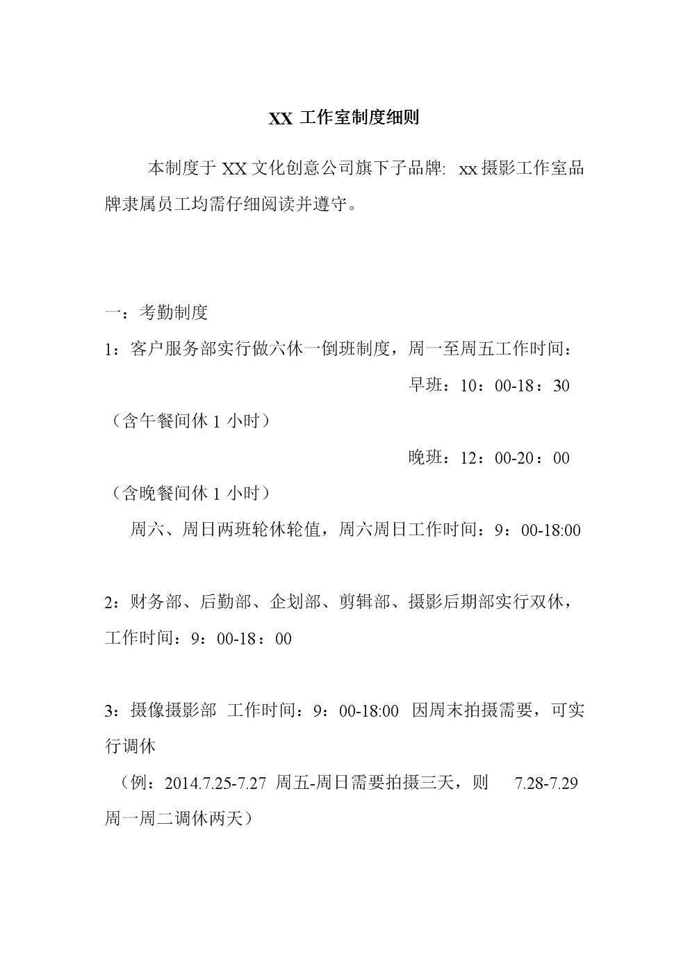XX影像工作室规章制度.doc