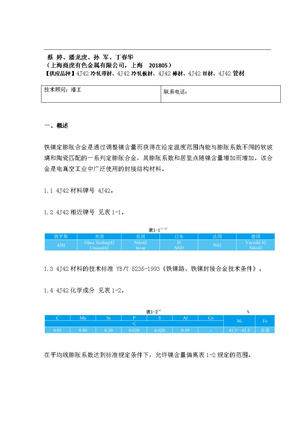 4J42铁镍定膨胀合金-上海商虎合金技术.doc