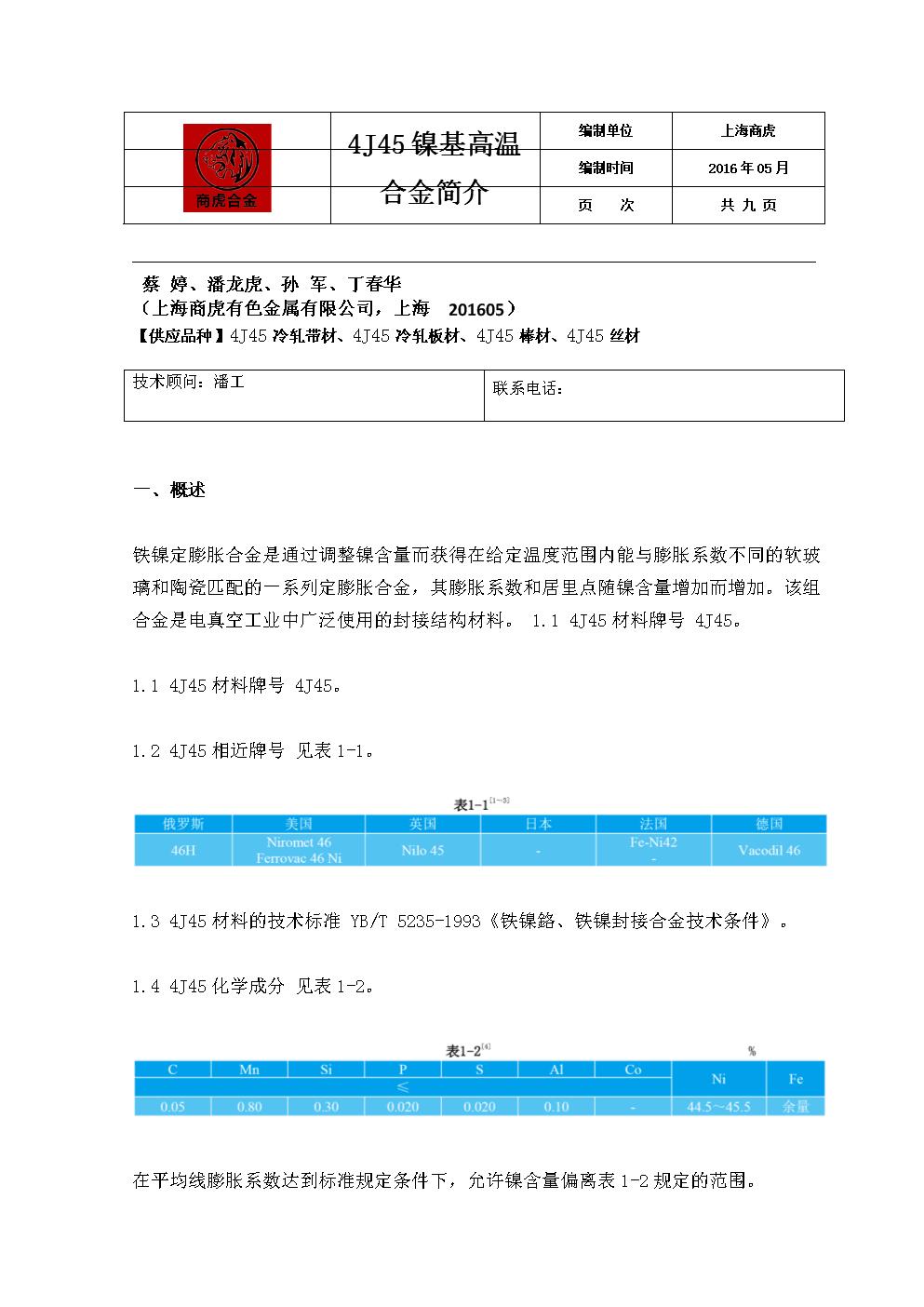 4J45铁镍定膨胀合金-上海商虎合金技术.doc