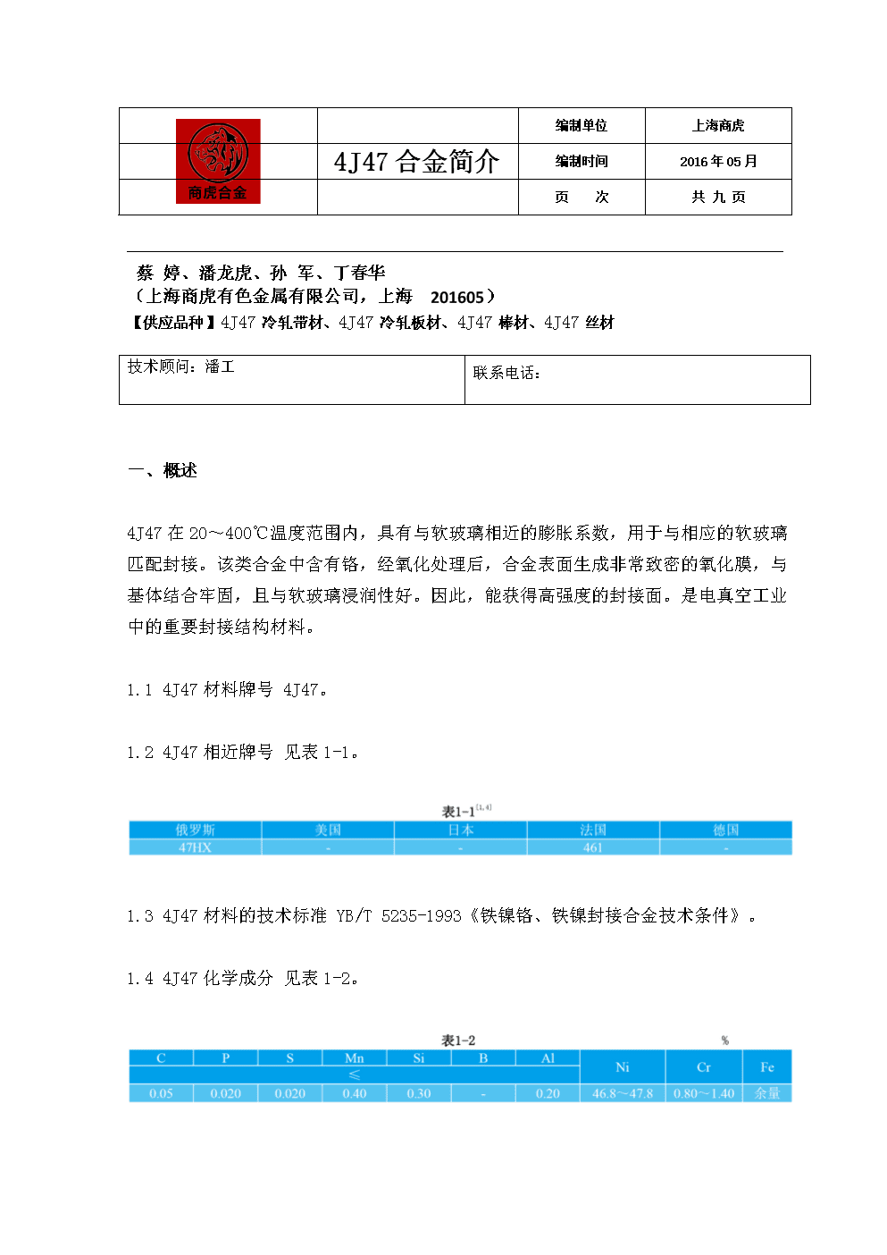 4J47-上海商虎合金技术.doc