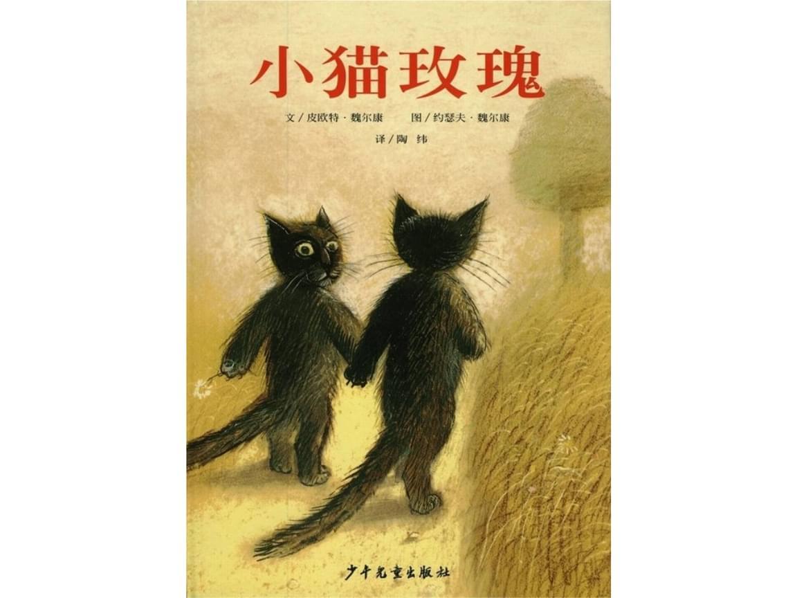 幼儿绘本故事小猫玫瑰.ppt